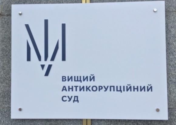 Антикоррупционный суд начал рассмотрение дела о растрате 88 миллионов ГЗКУ фото, иллюстрация