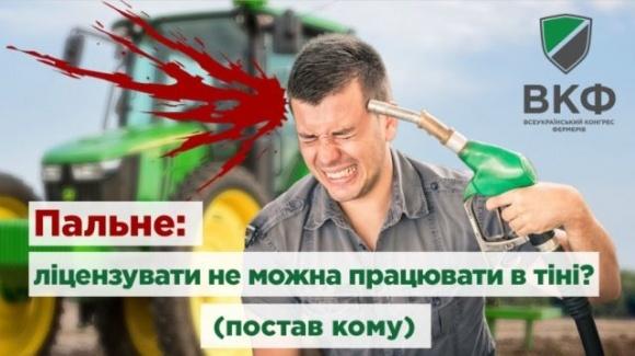 ВКФ требует отменить фермерам лицензии на хранение топлива и уменьшить штрафы за эти нарушения фото, иллюстрация