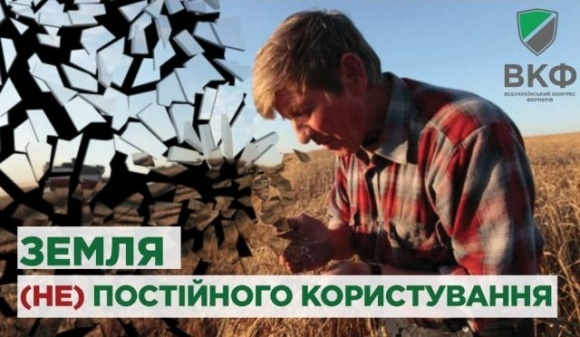 Земля постійного користування має успадковуватись нащадками фермерів, які її отримували, — ВКФ фото, ілюстрація