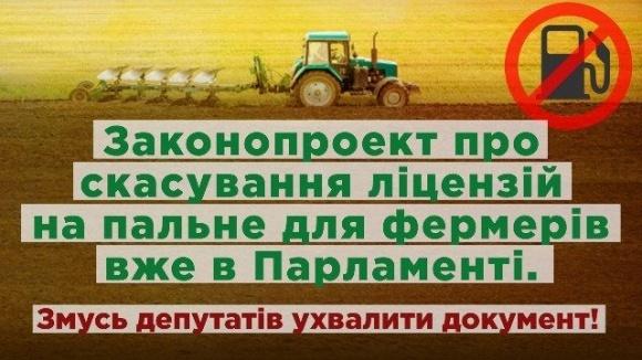 Зареєстровано розроблений ВКФ законопроєкт про скасування ліцензування на зберігання пального для власних потреб фермерів фото, ілюстрація