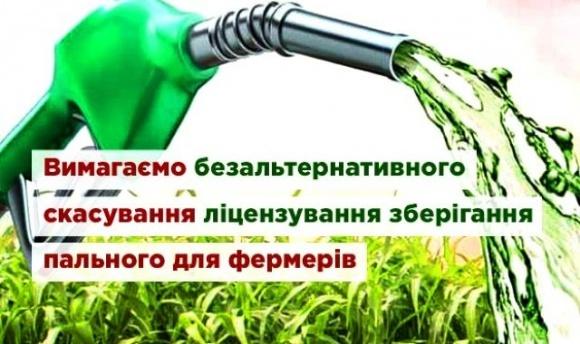 Вимагаємо безальтернативного скасування ліцензування зберігання пального для фермерів, — Слободяник фото, ілюстрація