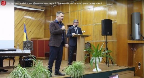 На зустрічі з міністром Миловановим аграрії Вінниччини виступили проти ринку землі фото, ілюстрація