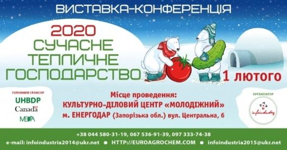 Конференция «Современное тепличное хозяйство 2020» — стартовала! фото, иллюстрация