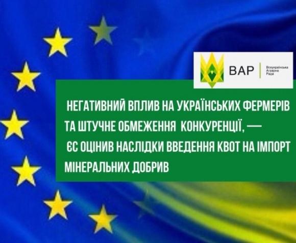 Негативное влияние на украинских фермеров и искусственное ограничение конкуренции, — ЕС оценил последствия введения квот на импорт удобрений фото, иллюстрация