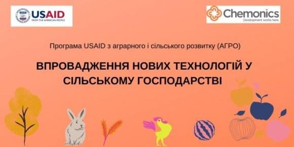 Программа USAID по аграрному и сельскому развитию представила свои проекты и конкурсы для малых и средних агропредприятий и сельских общин фото, иллюстрация