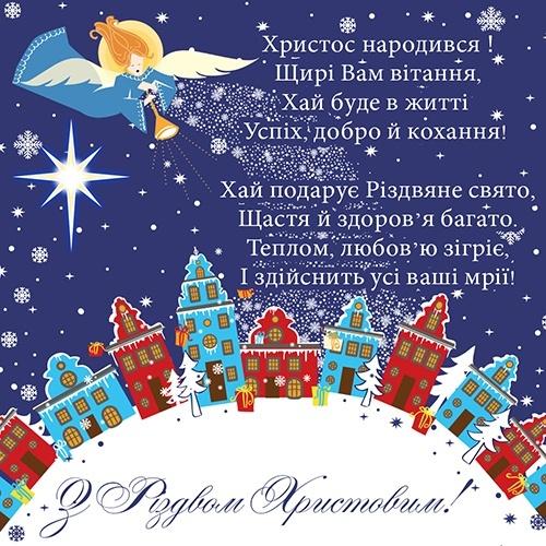 З Різдвом Христовим, Merry Christmas фото, ілюстрація