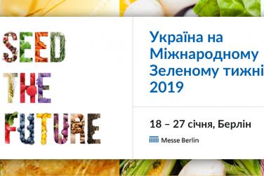 Украина принимает участие в Международном зеленом недели-2019 в формате отдельного павильона фото, иллюстрация