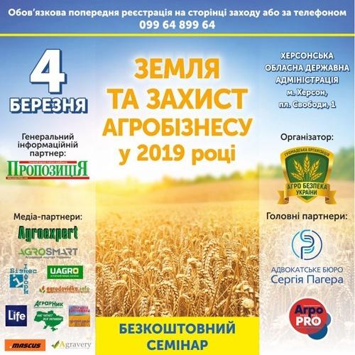 Земля та захист агробізнесу у 2019 році фото, ілюстрація