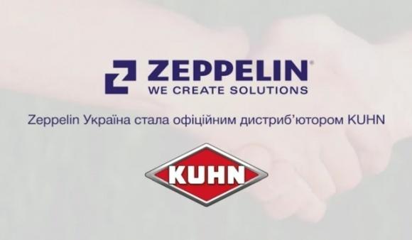 Компанія «Цеппелін Україна» стала офіційним дистриб'ютором бренду KUHN  фото, ілюстрація
