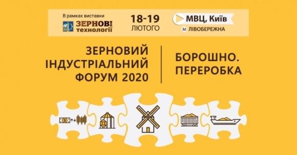 ЗЕРНОВИЙ ІНДУСТРІАЛЬНИЙ ФОРУМ 2020. БОРОШНО. ПЕРЕРОБКА фото, ілюстрація