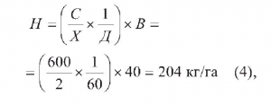 Формула 4.1