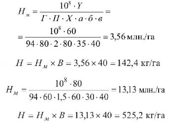 Формула 3.1