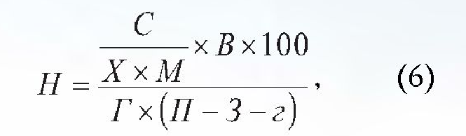Формула 6