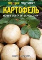 Книга Новые сорта картофеля