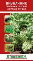 Справочник Определитель болезней и вредителей сахарной свеклы
