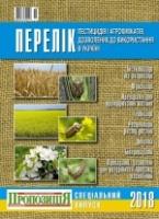 Перечень пестицидов и агрохимикатов, разрешенных к использованию в Украине 2018