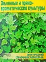 Зеленные и пряно-ароматические культуры