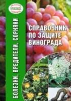 Защита винограда от болезней, вредителей и сорняков