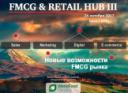 FMCG & RETAIL HUB III