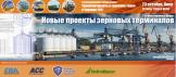 Транспортування і зберігання зерна в Україні 2017