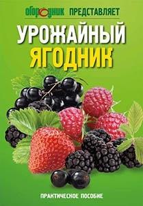 Книга Урожайный ягодник