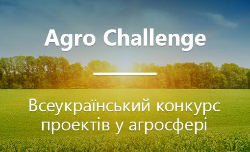 AgroChallenge открыл прием заявок на конкурс фото, иллюстрация